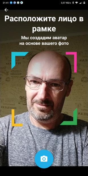 Набор стикеров: Процесс создания аватара