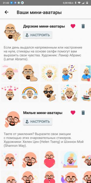 Набор стикеров: Мини-аватары