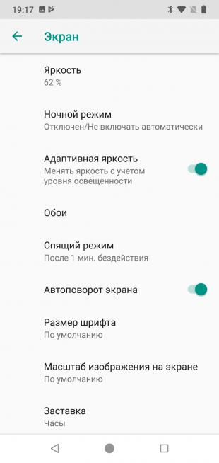 XiaomiMiA2Lite: Свойства экрана