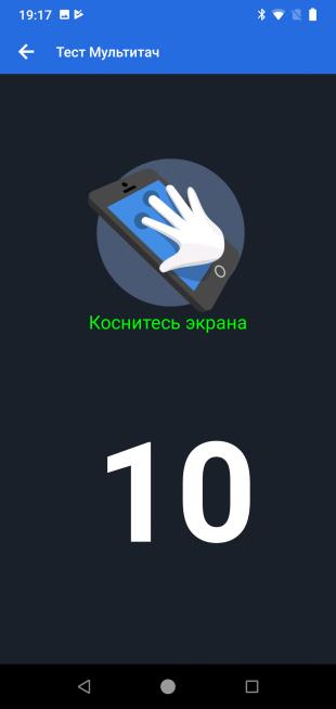 XiaomiMiA2Lite: Мультитач