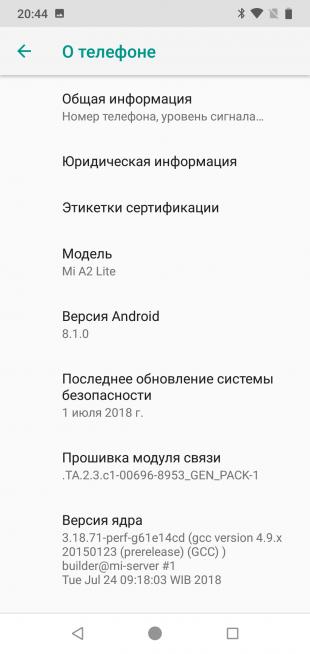 XiaomiMiA2Lite: Версия системы