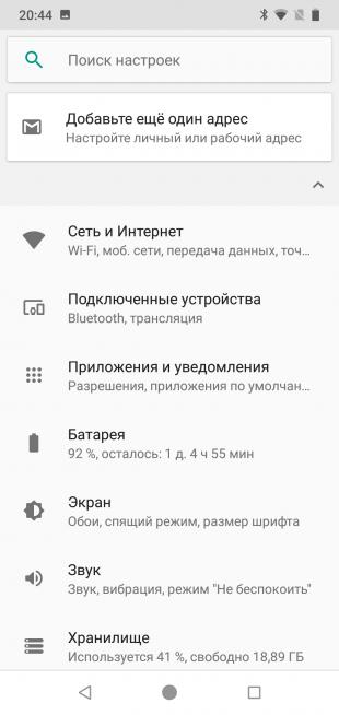 XiaomiMiA2Lite: Настройки системы