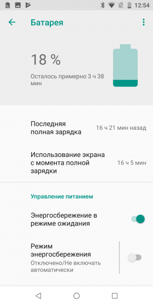 VerneeV2Pro: Время работы экрана