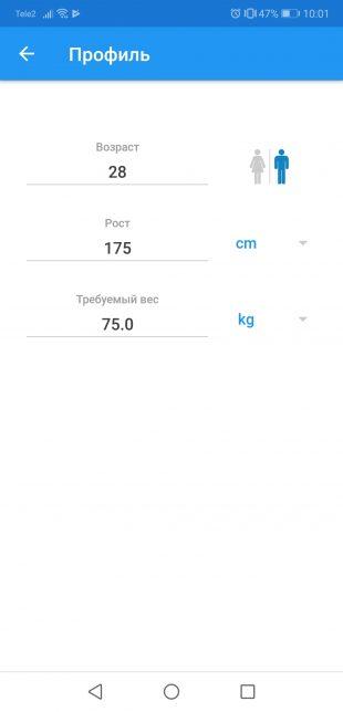 контроль веса: Основные параметры
