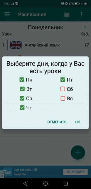 приложение для школы: Настройки расписания