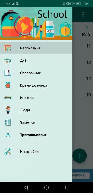 приложение для школы: Главное меню