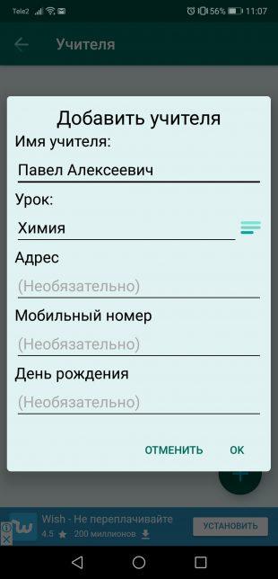 приложение для школы: Данные учителя