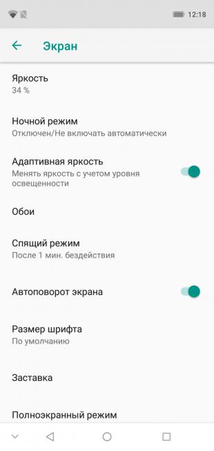 Свойства экрана Leagoo S9