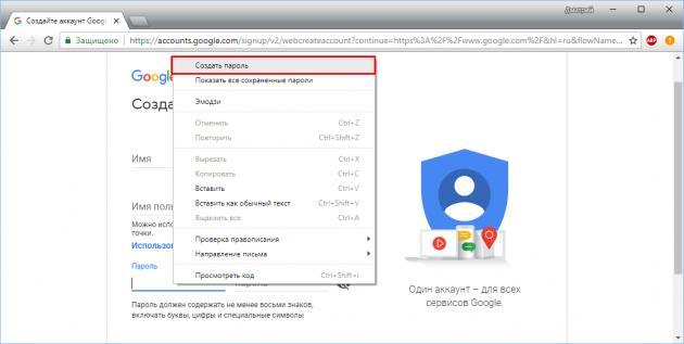 Генератор паролей в Chrome: создание пароля