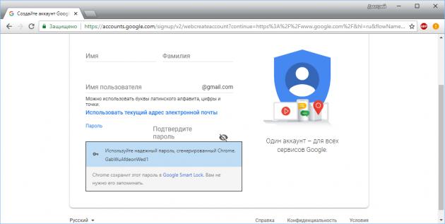 Генератор паролей в Chrome: надёжный пароль