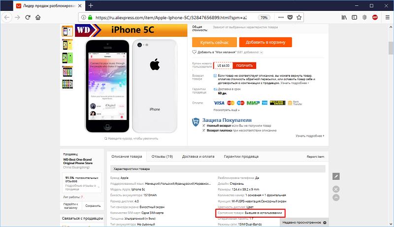 Телефон на Аliexpress: Бывший в употреблении смартфон