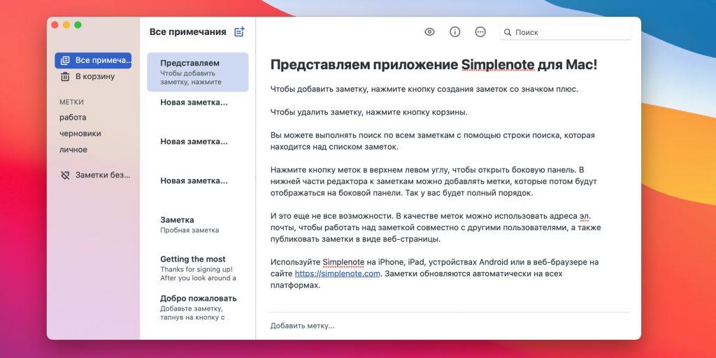 Лучшие текстовые редакторы: Simplenote