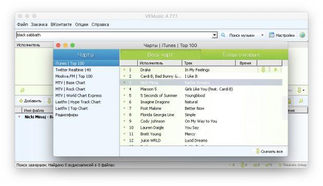 Программа для скачивания музыки из ВК на Windows: VKMusic