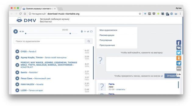 Программы для скачивания музыки ВКонтакте: DMV