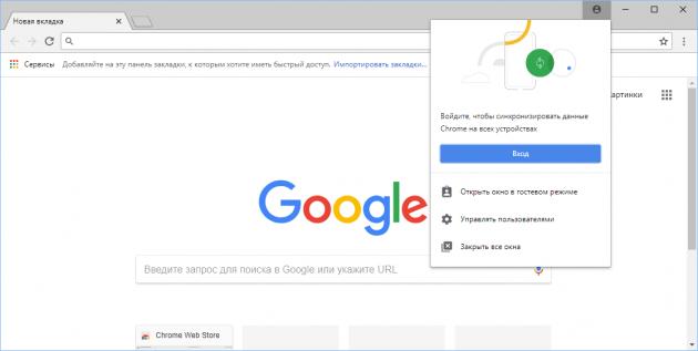 Генератор паролей в Chrome: вход в аккаунт