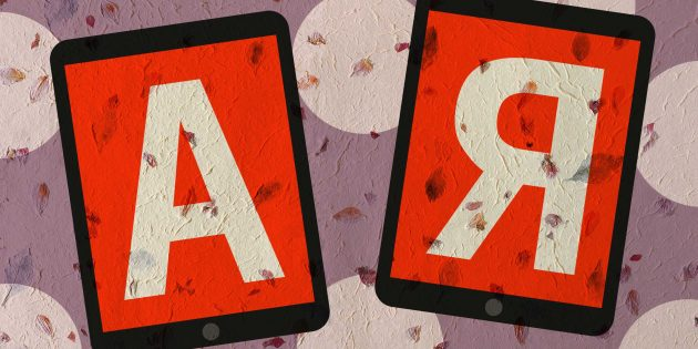 «Читания» — красочное приложение для iPad, которое научит ребёнка читать