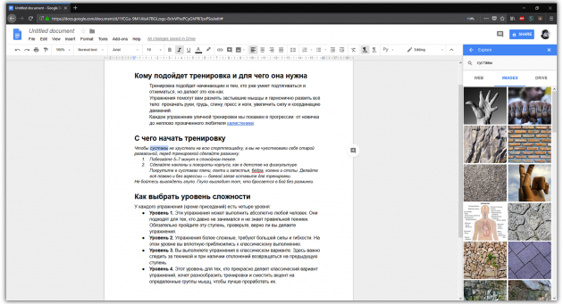 Хорошие текстовые редакторы: Google Документы