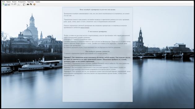 Хорошие текстовые редакторы: FocusWriter