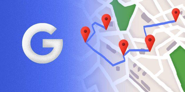 Google маршрут на день