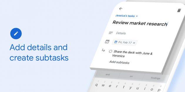Менеджер задач Google Tasks