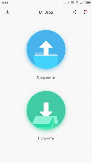Mi Drop: Как пересылать файлы с одного Android-смартфона на другой