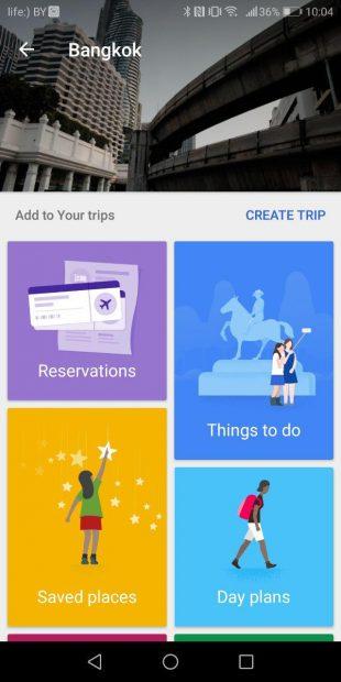 маршрут Google: Google Trips