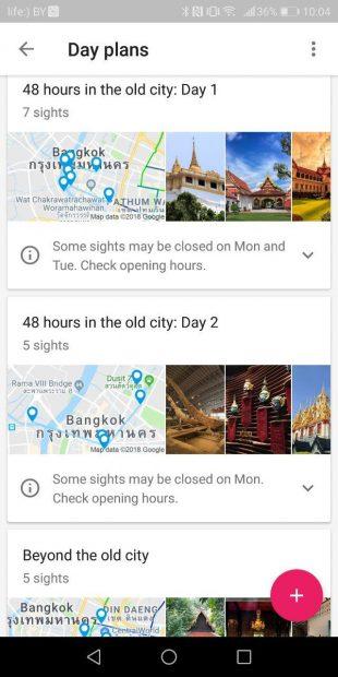 маршрут Google: Day plans