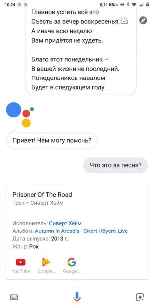 Google Ассистент: Поиск музыки