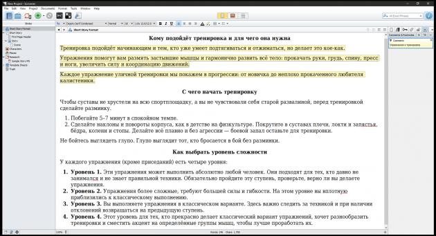 Хорошие текстовые редакторы: Scrivener