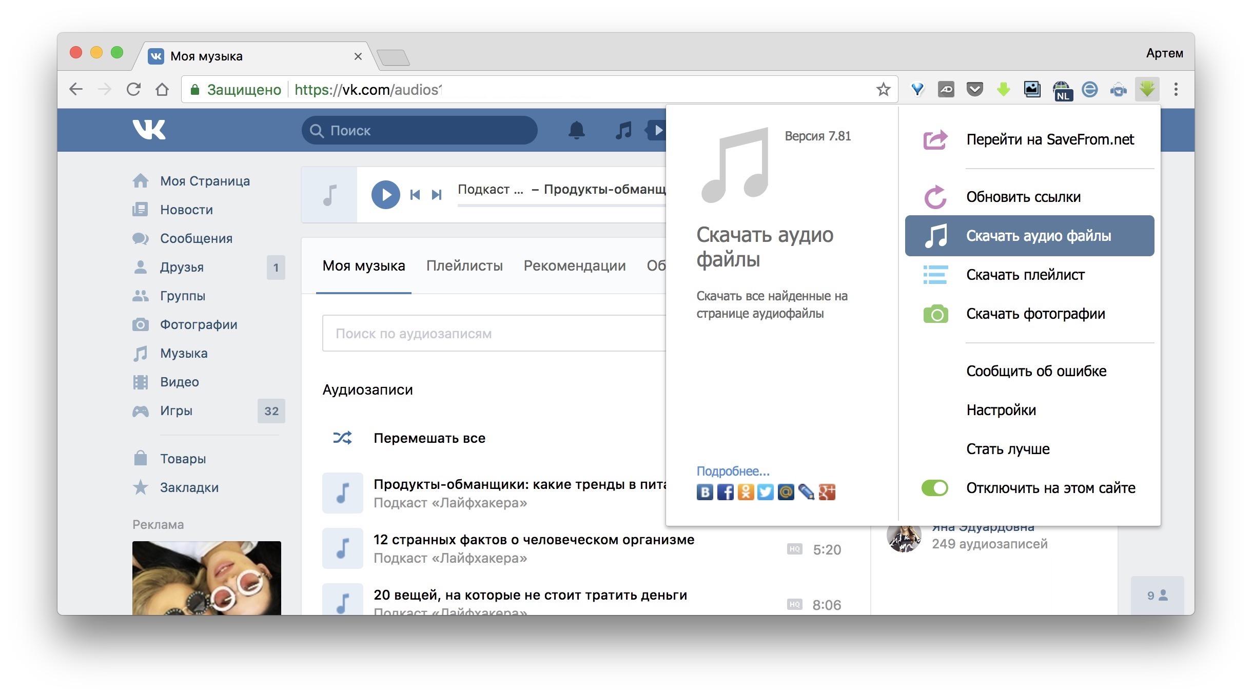 Скачать программу vk музыку бесплатно ключ к программе финэканализ скачать