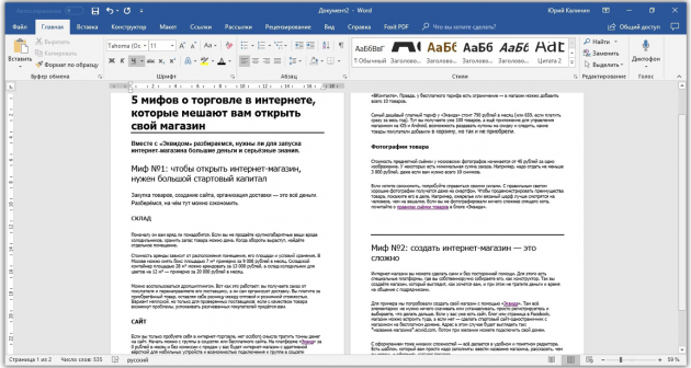 Хорошие текстовые редакторы: Microsoft Word
