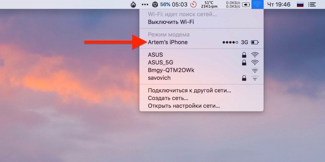 Mac iPhone: Используйте iPhone как точку доступа