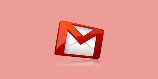 10 крутых расширений для работы с Gmail