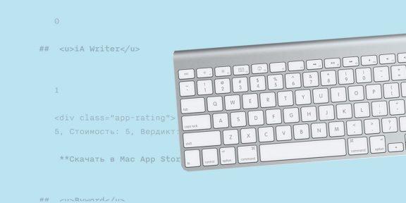 12 клавиатурных сочетаний для работы с текстом в macOS