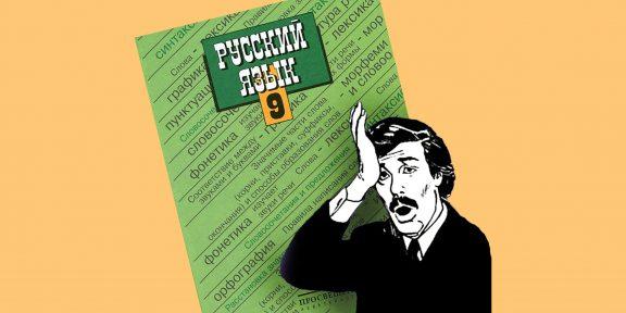 12 тонкостей русского языка, которые не укладываются в голове