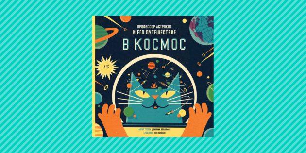 «Профессор Астрокот и его путешествие в космос», Доминик Воллиман, Бен Ньюман