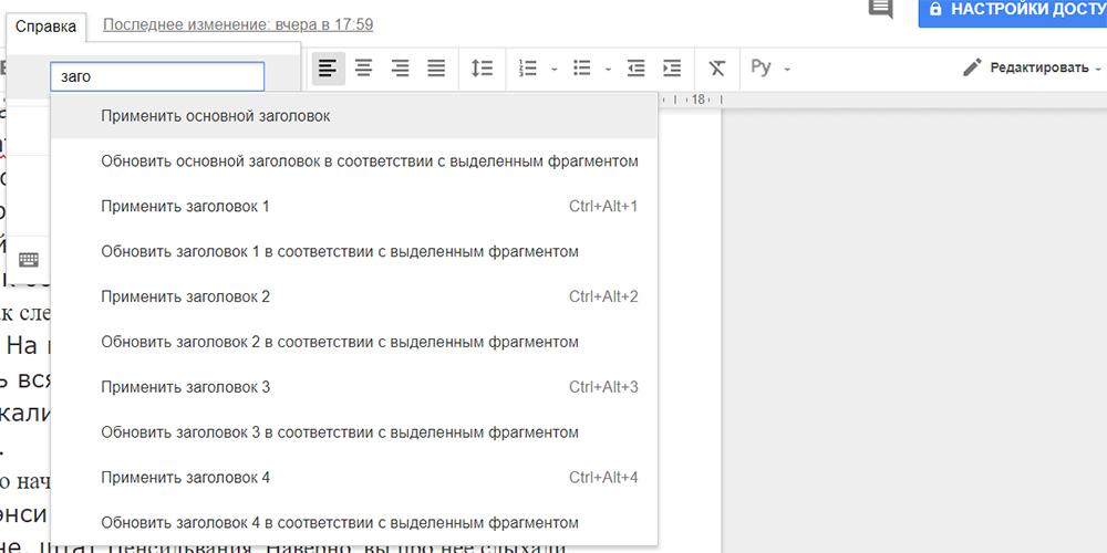 «Google Документы»: поиск функции