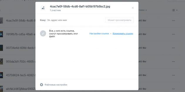 Dropbox: Мгновенно делитесь файлами