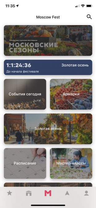 программа мероприятий в Москве: Moscow Fest