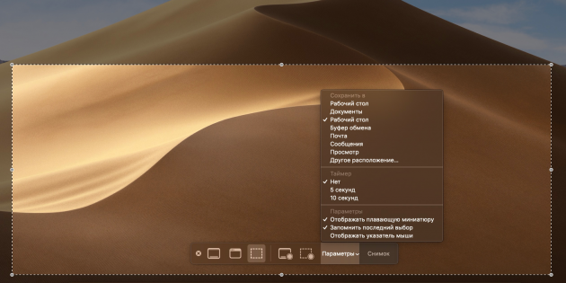 macOS Mojave: Запись экрана и скриншоты