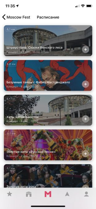 программа мероприятий в Москве: Расписание