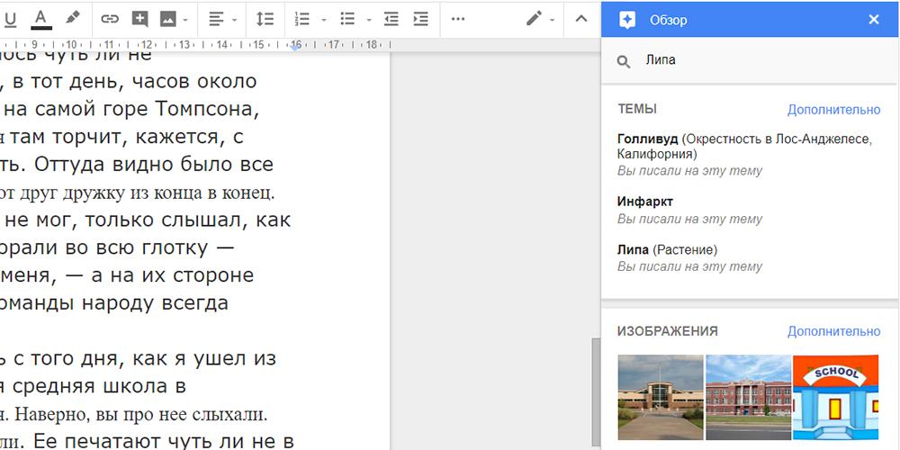 «Google Документы»: поиск в интернете