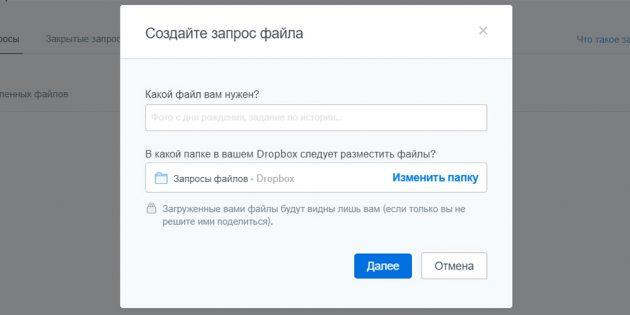 Dropbox: Запрашивайте файлы