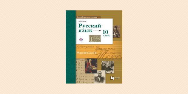 «Русский язык. 10 класс», Ирина Гусарова