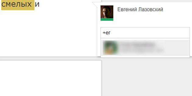«Google Документы»: упоминание пользователя