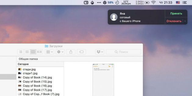Mac iPhone: Отвечайте на звонки с Mac