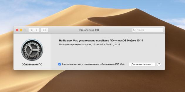 macOS Mojave: