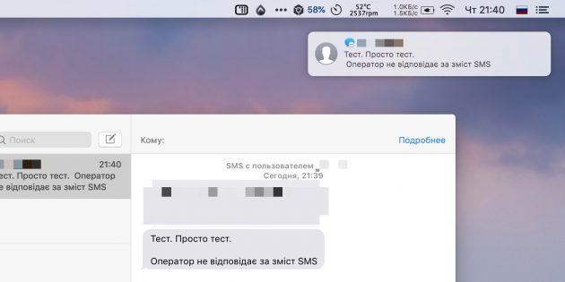 Mac iPhone: Принимайте и отправляйте СМС с Mac