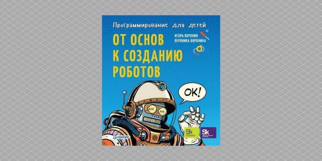 «Программирование для детей», Игорь Воронин