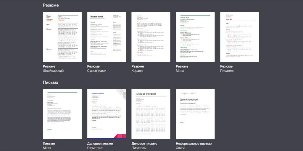 «Google Документы»: библиотека шаблонов